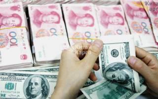 Как отправить деньги в китай