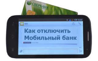 Как отключить смс уведомление от сбербанка