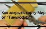 Как закрыть дебетовую карту тинькофф через интернет