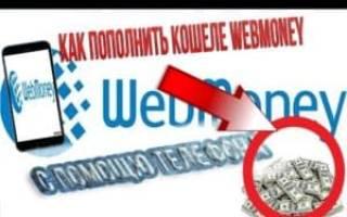 Как пополнить кошелек вебмани через телефон