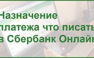 Что значит назначение платежа в сбербанке онлайн