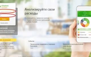 Сбербанк онлайн заблокирована учетная запись как разблокировать