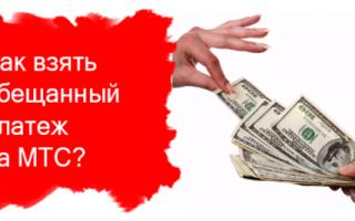 Как взять доверительный платеж у мтс