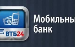 Как пользоваться мобильным банком втб