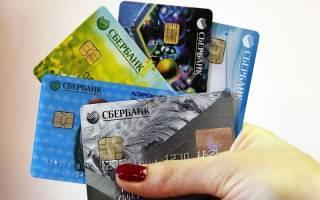 Как оплатить ету через сбербанк онлайн