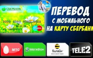 Как положить с телефона на карту сбербанка