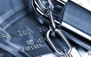Что делать если арестовали зарплатную карту сбербанка
