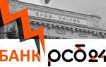 Как оплатить кредит в русславбанке