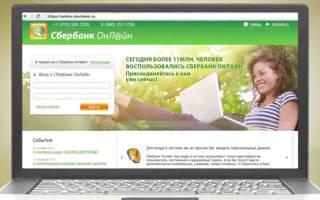 Как снять деньги с вклада сбербанк онлайн