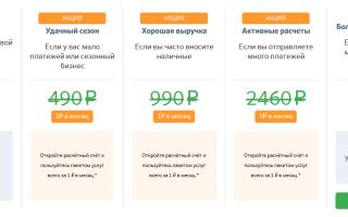 Как сменить тариф в сбербанк онлайн