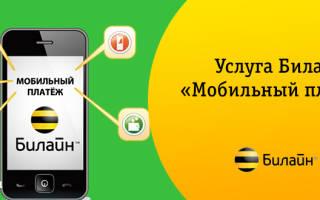 Как пополнить мобильный счет билайн