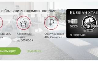 Где оплатить кредит русский стандарт без комиссии