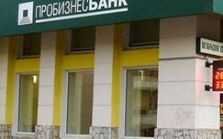 Пробизнесбанк куда теперь платить кредит