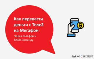 Как перечислить деньги с теле2 на мегафон