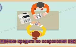 Как взять кредит по ксерокопии чужого паспорта