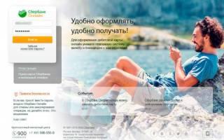 Как в сбербанк онлайн узнать номер карты