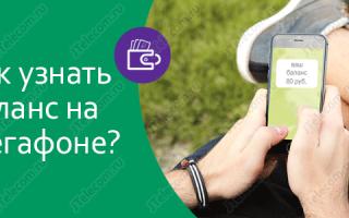 Как узнать на мегафоне баланс