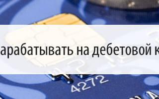 Как заработать на сбербанке онлайн