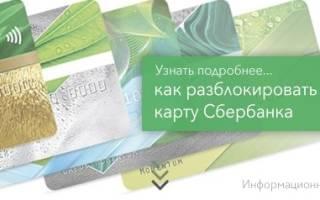 Почему могут заблокировать карту сбербанка