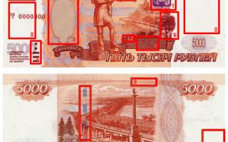Как проверить пять тысяч рублей