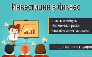 Как создать инвестиционную компанию
