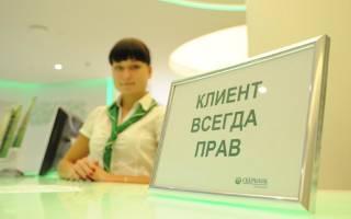 Куда можно пожаловаться на сбербанк россии