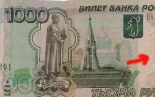 Как отличить поддельную купюру 1000 рублей