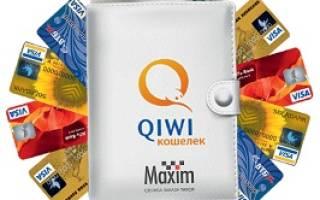 Qiwi кошелек как положить деньги