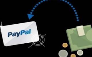 Как пополнить счёт в paypal через терминал
