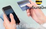 Как оплатить билайн с карты