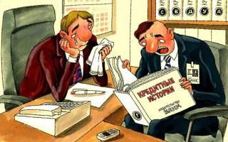 Как взять кредит если плохая история