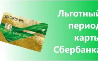 Кредитная карта сбербанк льготный период как считать