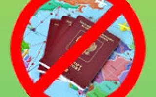 Как проверить запрещен ли выезд за границу