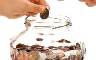 Как вы копите и экономите деньги
