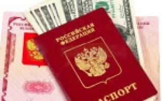 Где оплатить пошлину на загранпаспорт нового образца