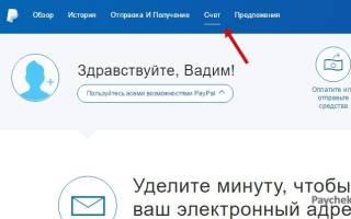 Как привязать виртуальную карту яндекс к paypal