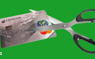 Как избавиться от кредитной карты сбербанка