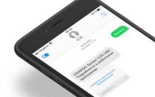 Как проверить баланс на карте через смс
