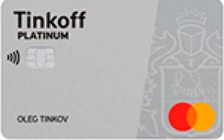 Как взять кредитную карту тинькофф