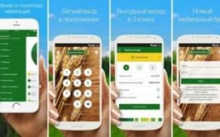 Как подключить мобильный банк россельхозбанк