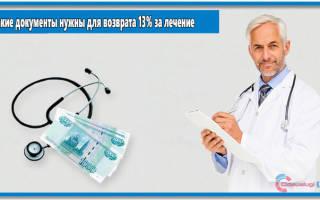 Как получить компенсацию за платные медицинские услуги