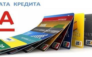 Альфа банк как оплатить кредит через интернет