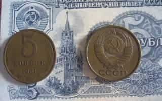 Куда сдавать старые монеты