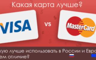 Какая карта лучше виза или мастеркард