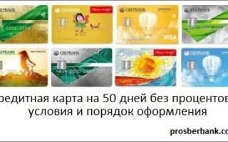 На какой срок выдается кредитная карта сбербанка