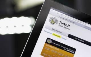 Как увеличить кредитный лимит на тинькофф