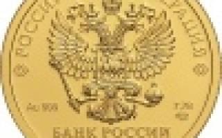 Где купить инвестиционные монеты банка россии