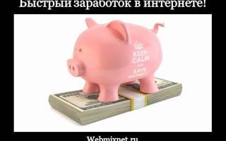 Где заработать 10 рублей срочно