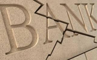 Временная администрация в банке что это