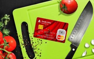 Альфа банк как увеличить лимит кредитной карты